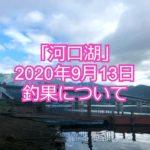 河口湖2020年9月13日釣果