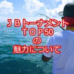 JBトーナメントTOP50