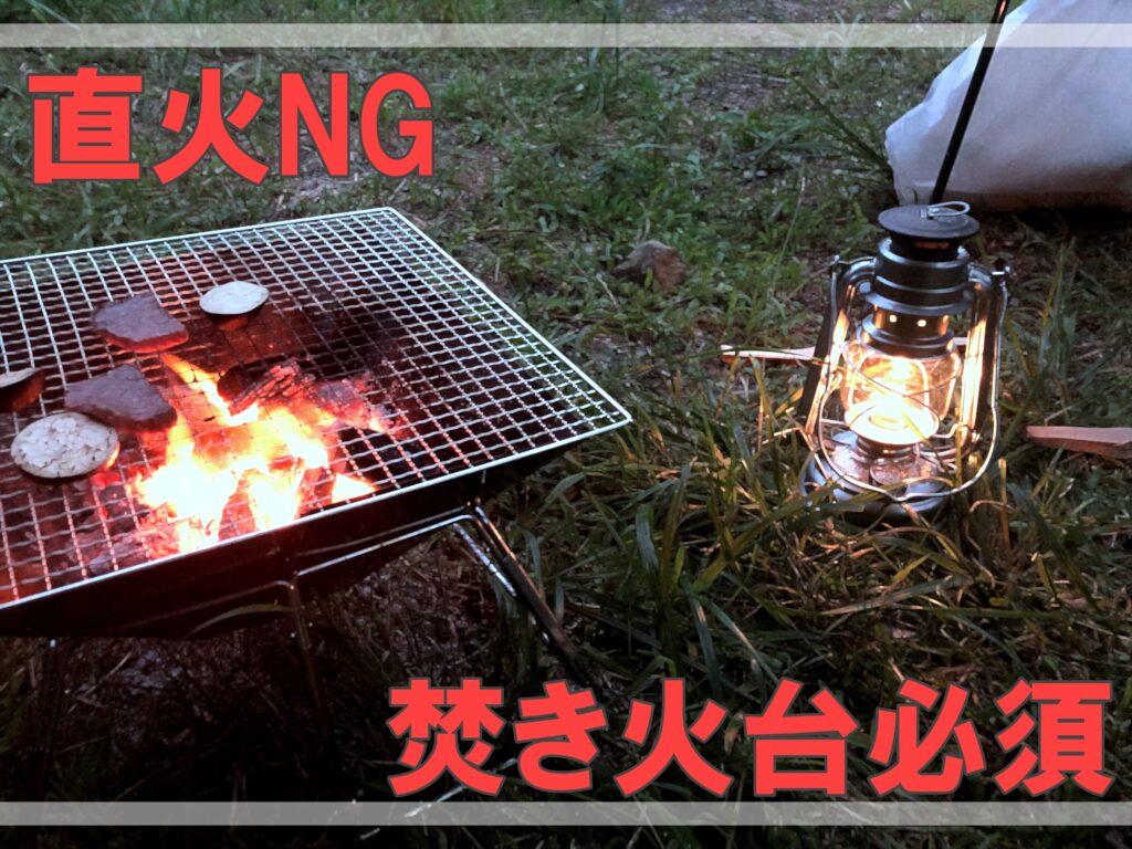 精進湖自由キャンプ場直火NG