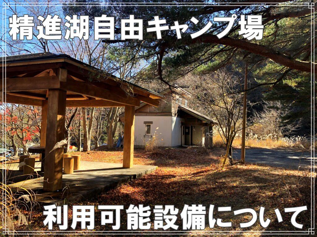 精進湖自由キャンプ場設備