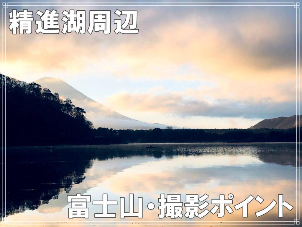 富士山撮影ポイント