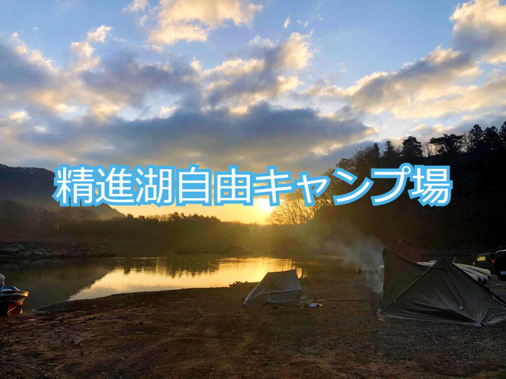 精進湖自由キャンプ場