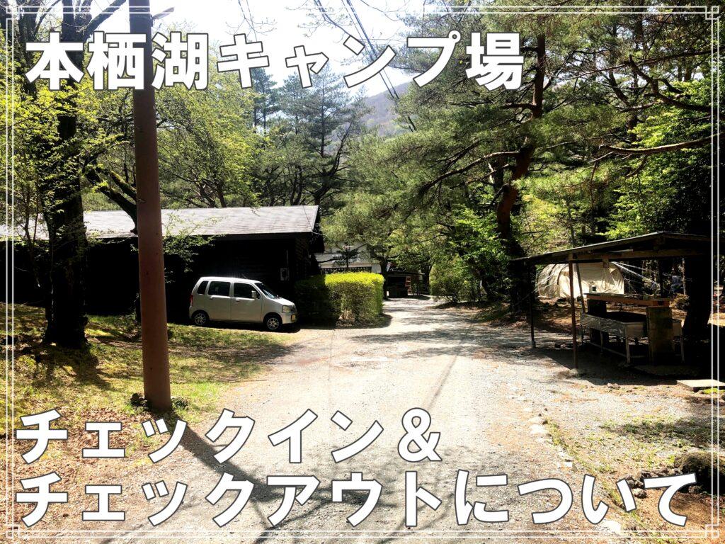 本栖湖キャンプA場チェックイン