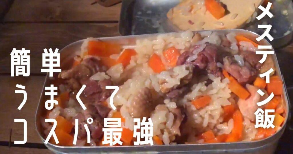 メスティン 炊き込みご飯 缶詰