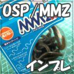 OSPのMMZのインプレ
