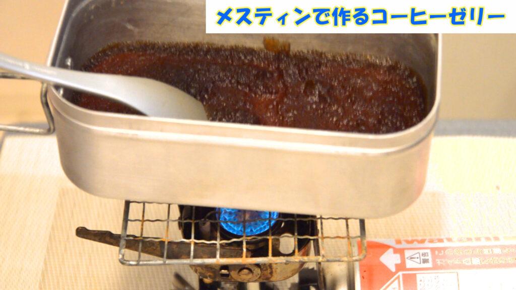 メスティンで作るコーヒーゼリー 加熱