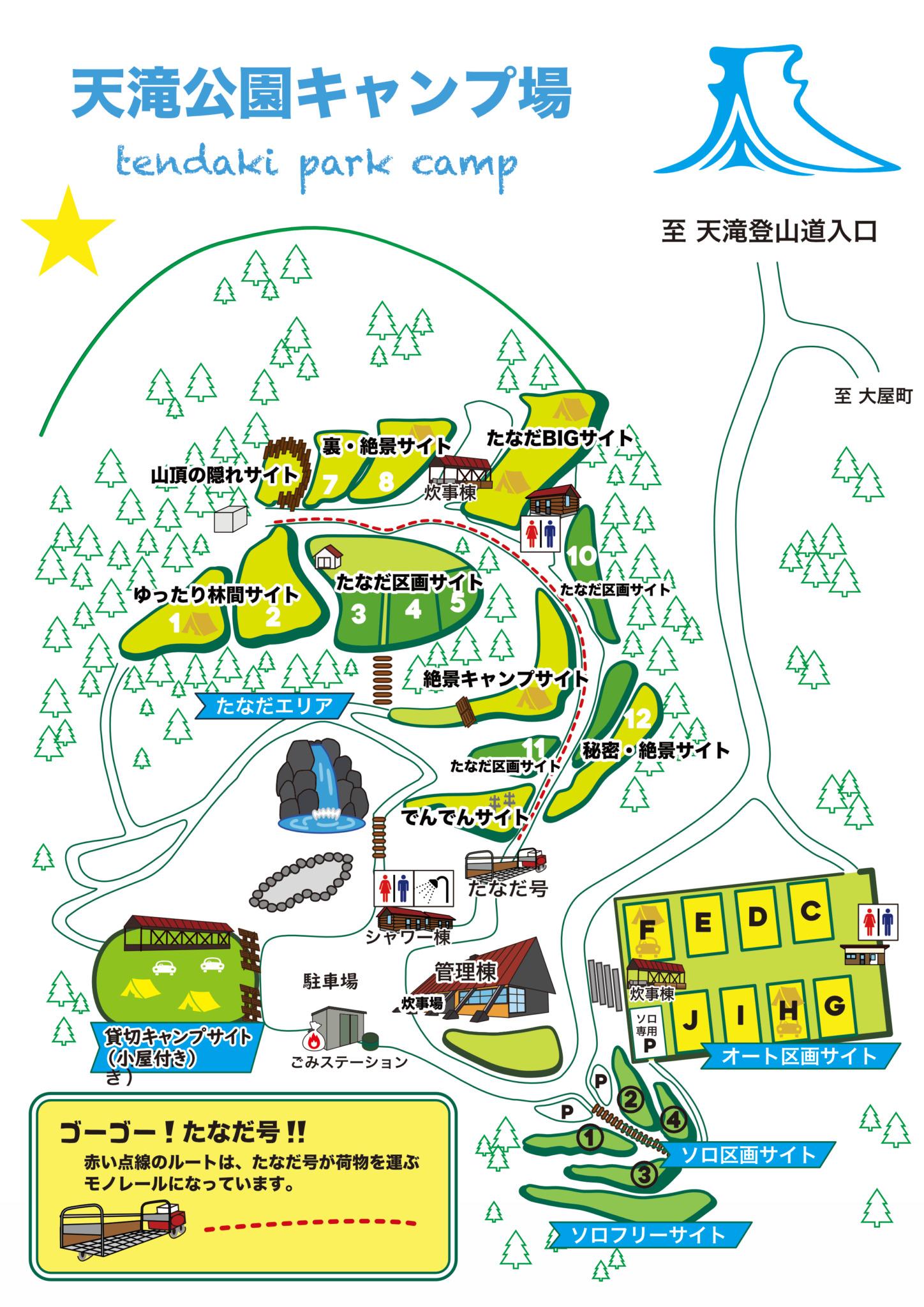 天滝公園場内マップ