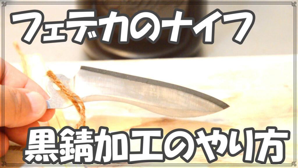 フェデカのナイフ黒錆加工のやり方