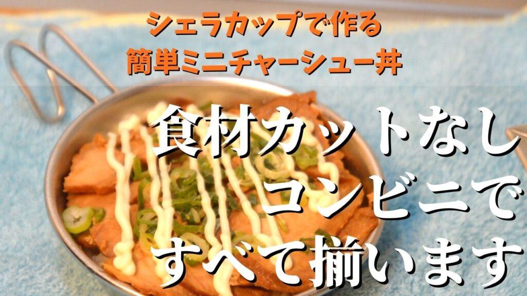 シェラカップで作るネギチャーシュー丼の作り方
