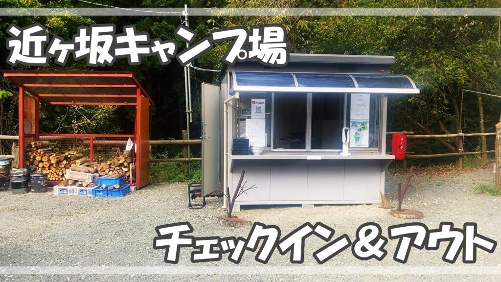 近ヶ坂キャンプ場チェックインチェックアウト