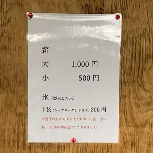 近ヶ坂キャンプ場の薪の値段